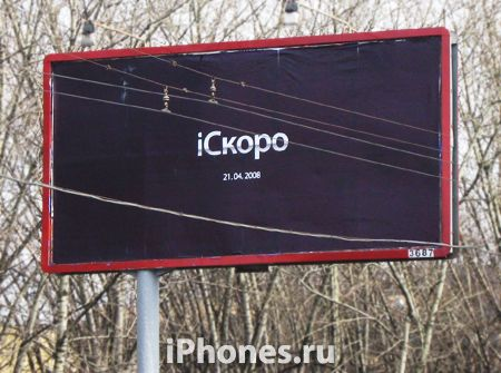 iCondom virus ad campaign in Russia 2