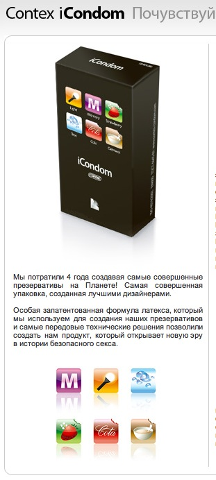iCondom virus ad campaign in Russia 6