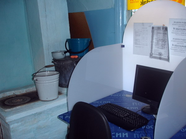 russian village internet cafe