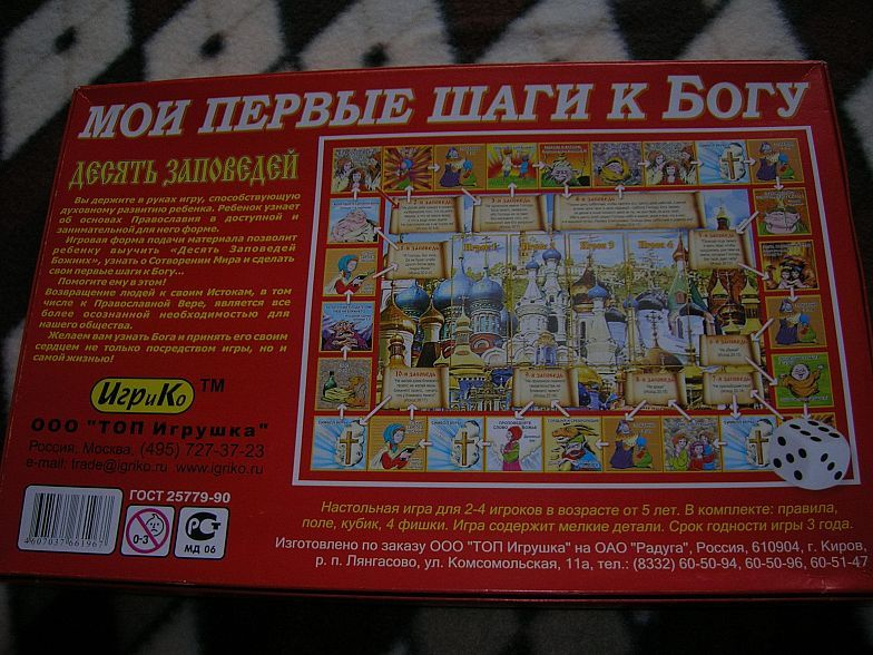 Russian Jesus Monopoly Game 2