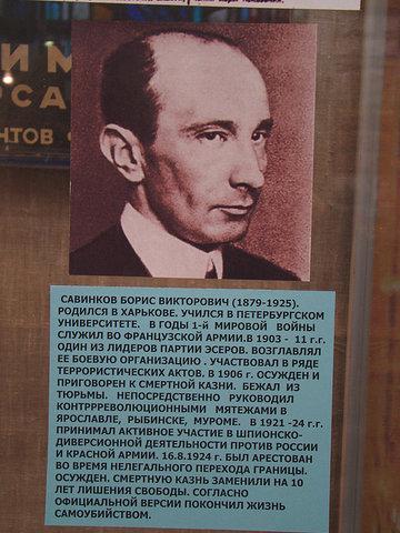 Museum of KGB in Russia 13