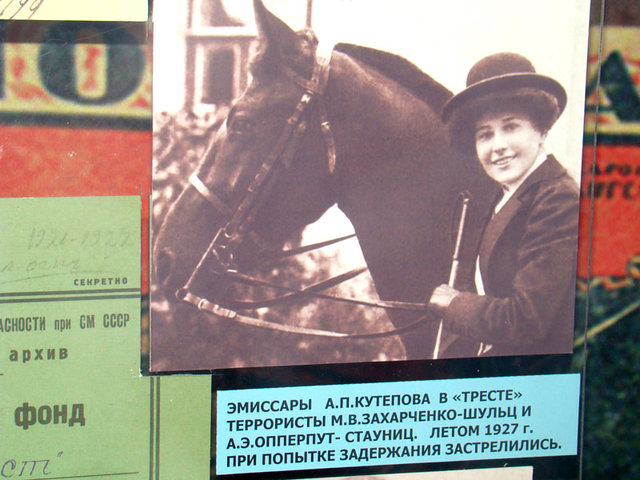 Museum of KGB in Russia 14