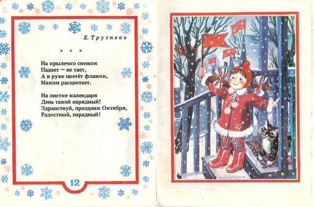 soviet russian flag. life in Soviet Russia