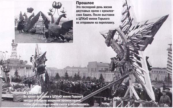 Kremlin Stars 14