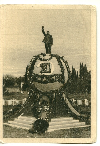 Lenin standing on the ball