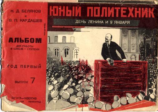 Lenin the Idol 1