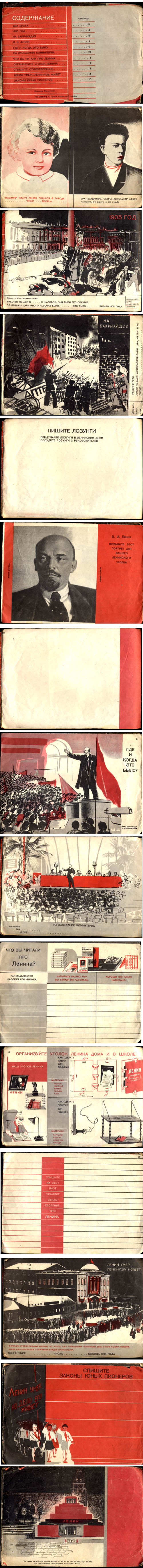 Lenin the Idol 2