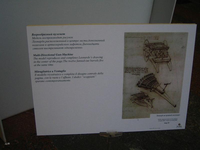 Leonardo Da Vinci Exhibition in Moscow 15