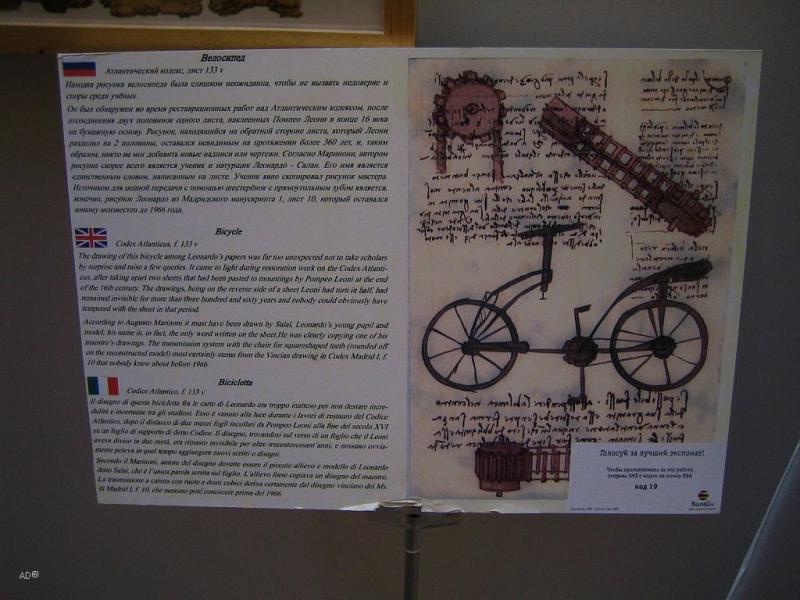 Leonardo Da Vinci Exhibition in Moscow 19