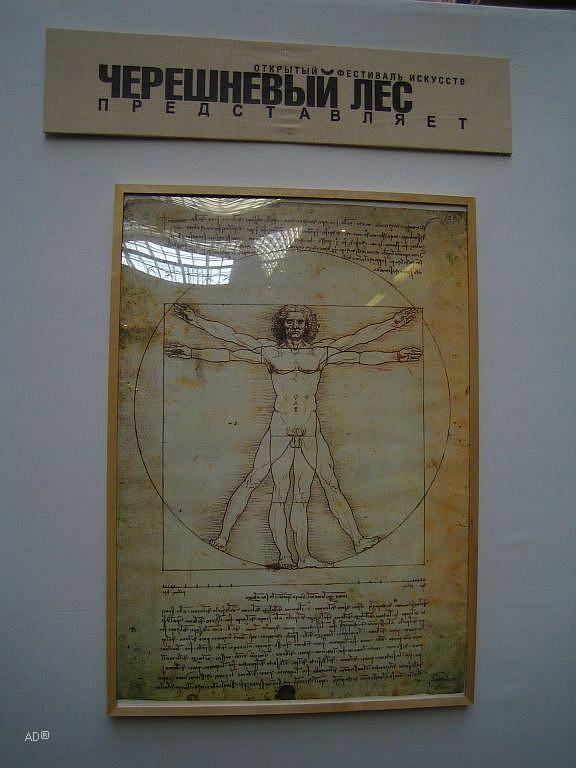Leonardo Da Vinci Exhibition in Moscow 23