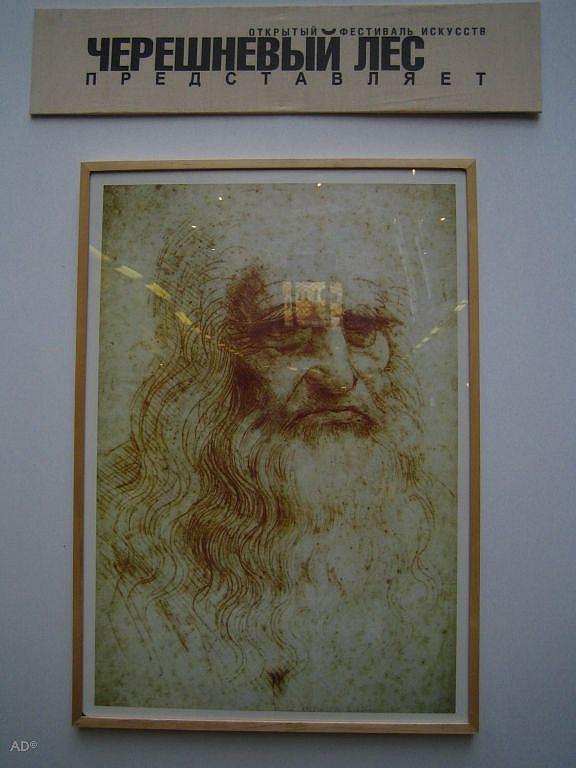 Leonardo Da Vinci Exhibition in Moscow 25