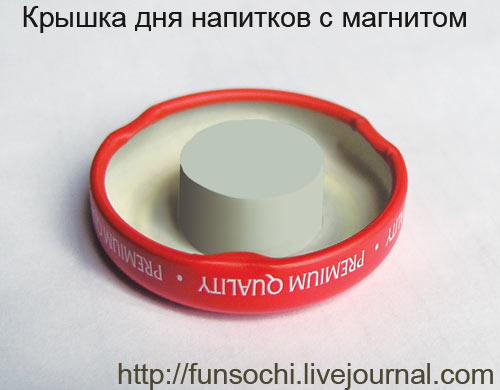 Russian magnet lids that you can put on the fridge 2