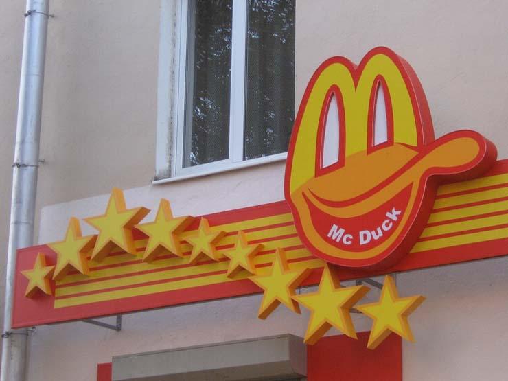 Fake Russian McDonalds 3