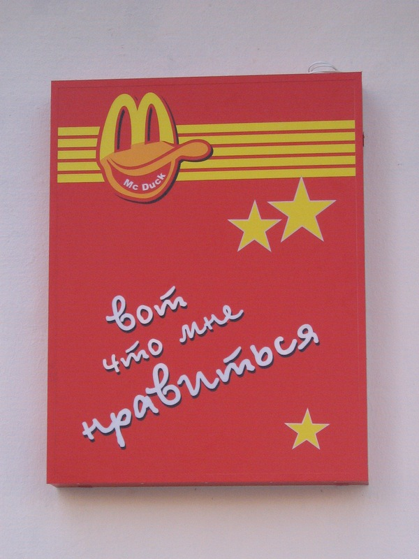 Fake Russian McDonalds 5