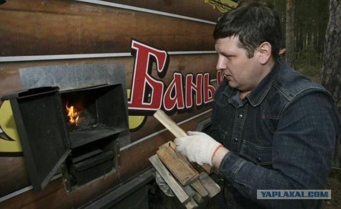 Mobile Russian sauna.  5