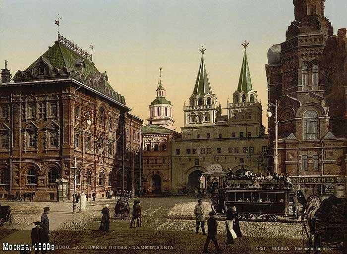 Moscow 1890