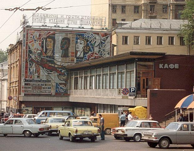 Moscow at the end of 80s 38