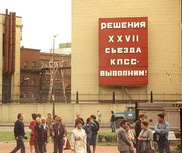 Moscow at the end of 80s 42