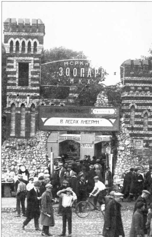Moscow zoo back at 1920 35