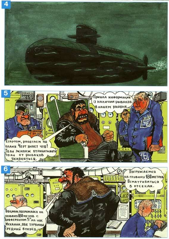 Russian navy comics 37