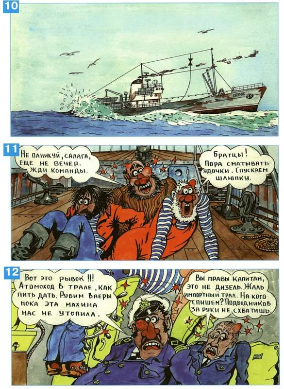 Russian navy comics 39