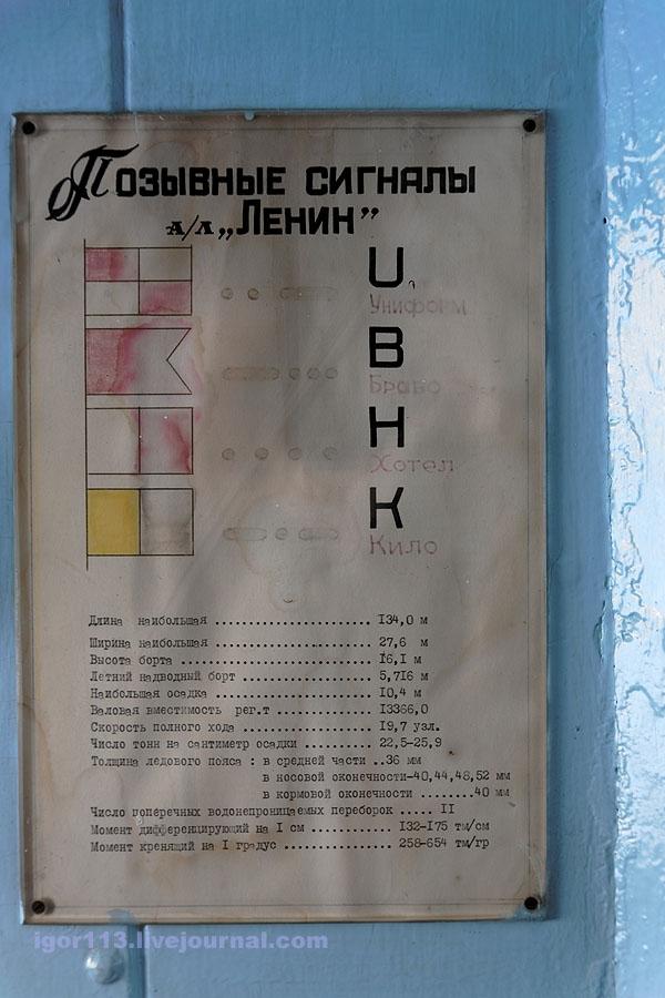 "Back To Atomic Icebreaker ""Lenin"""