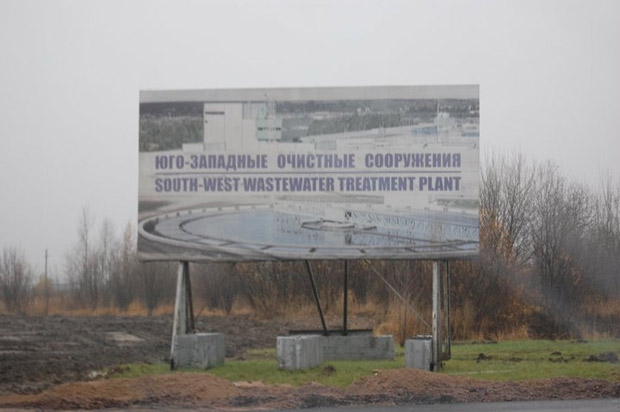 A Tour To Saint Petersburg's Wastewater Treatment Plant