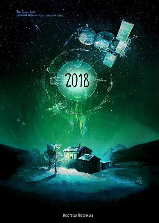 russian artist make nice space themed calendar for the year 2018