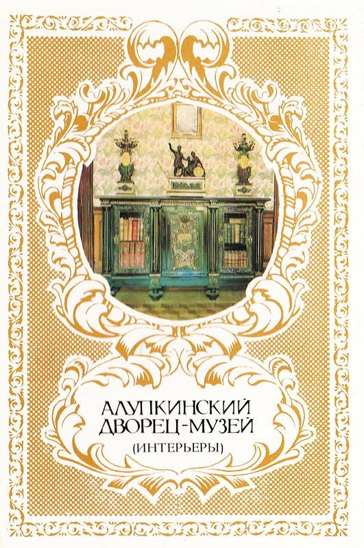 A Soviet Postcard Devoted to Tsars Palace in Crimea