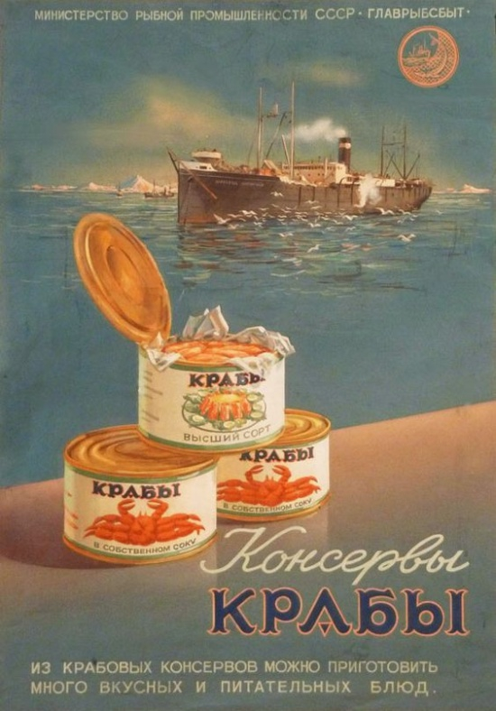 Some Examples of Soviet Ads [24 photos]