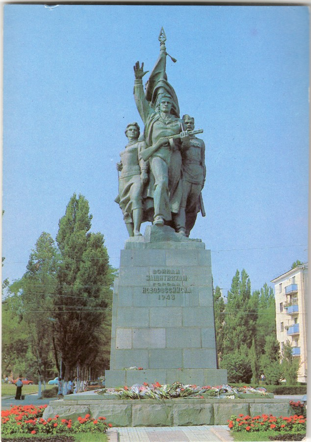 Soviet Postcards: Novorossiysk [16 photos]