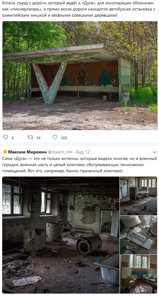 Little known facts about Chernobyl from Belarus Blogger [39 facts]