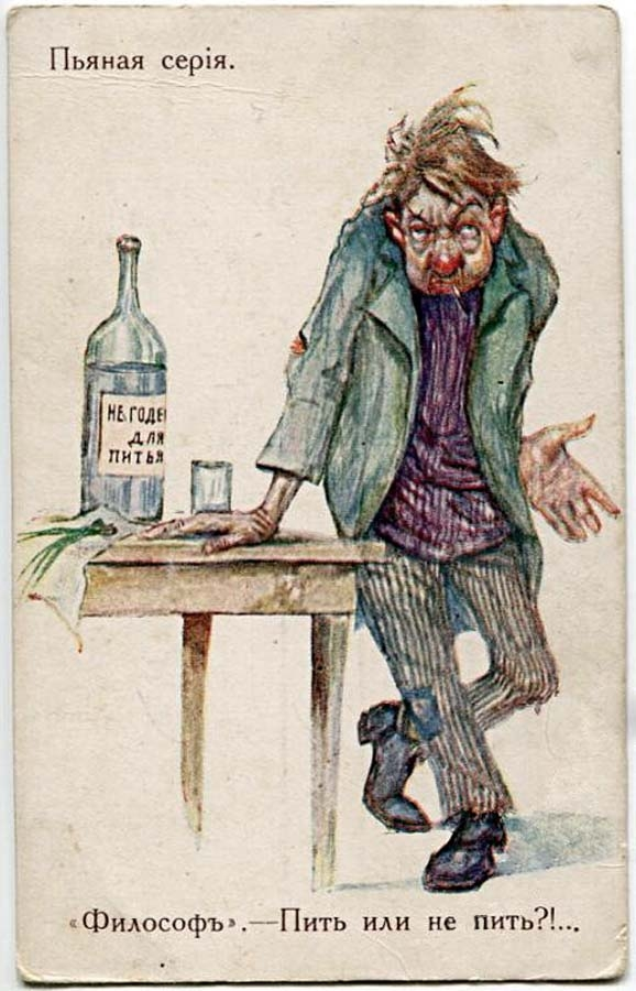 Drawings of the Drunk People from 1915 [photos]