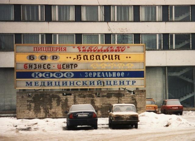 Photos of St.Petersburg in 1990s