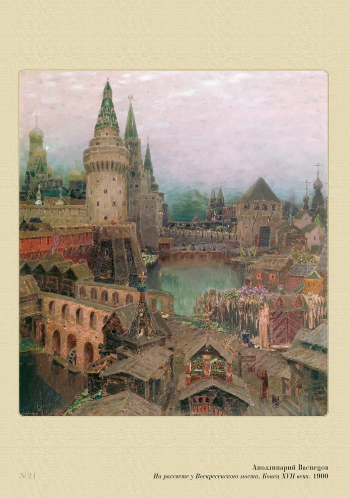 In English Russian History 62