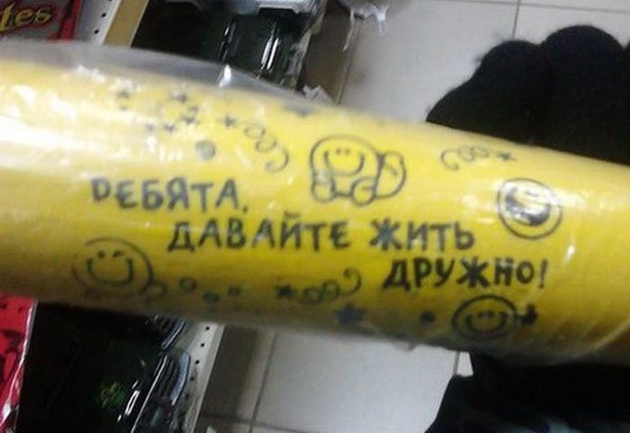 Adventures of a baseball bat in Russia
