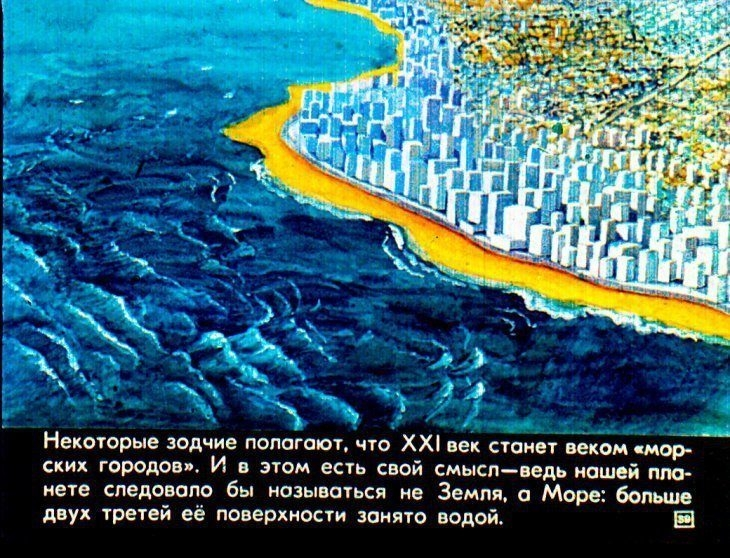 Old Soviet Film Strip about How the World Would Look in 2076 [photos]