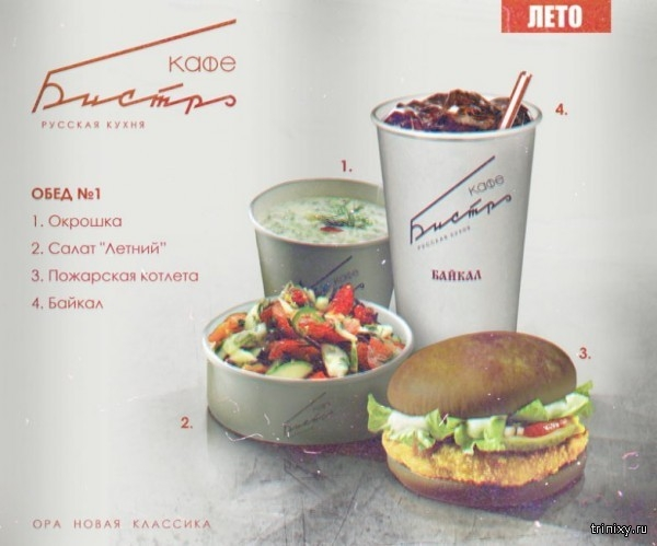 The Soviet Bistro Fast Food Project that Never Became a Reality