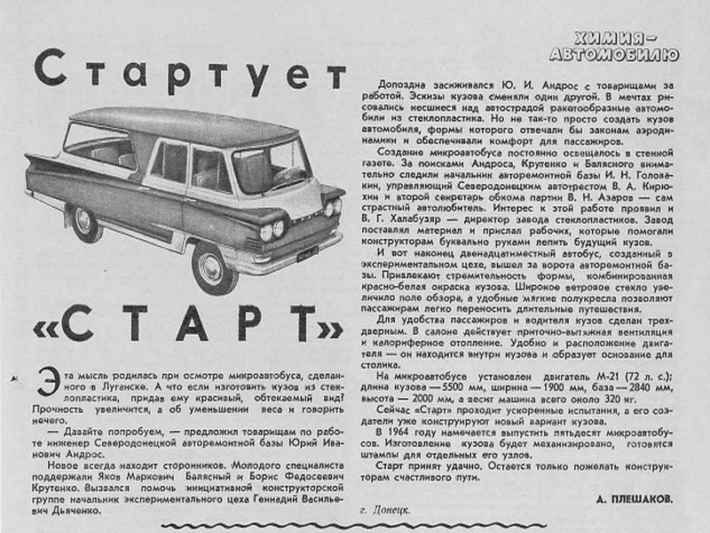 Why Did Soviet Most Nice Looking Van Fail