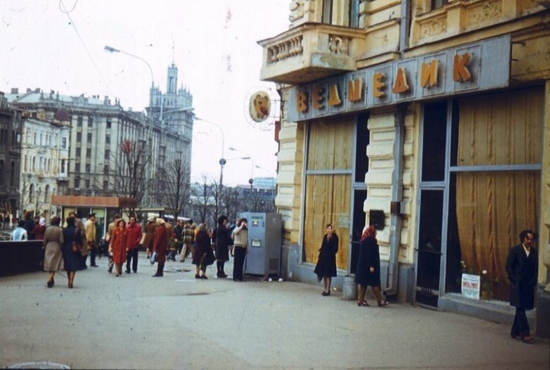 Golden Time of USSR: Year 1981