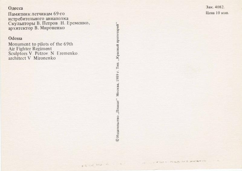 Soviet City Postcards: Now Odessa [20 postcards]