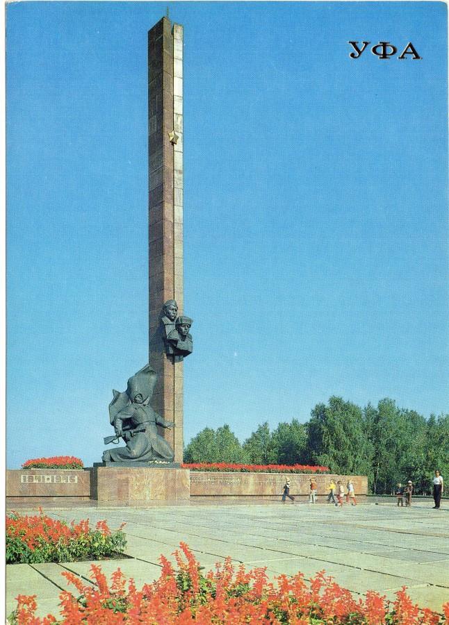 Soviet Postcards: Ufa City, Back from 1989 [20 photos]