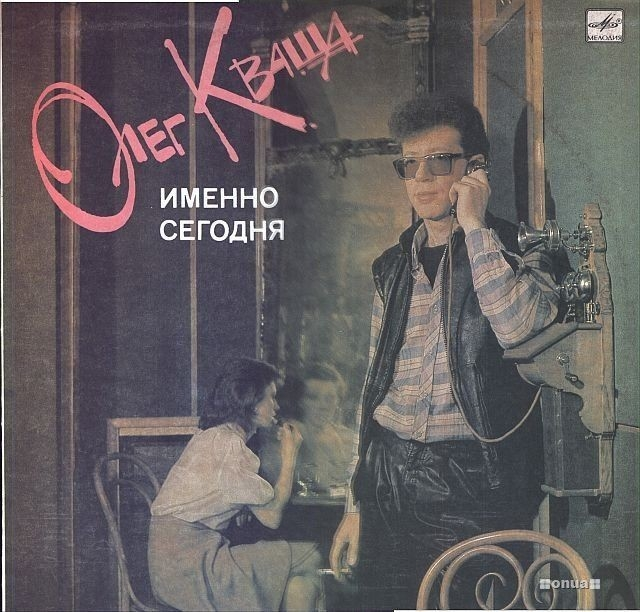 Collection of Soviet Vinyl Records Covers