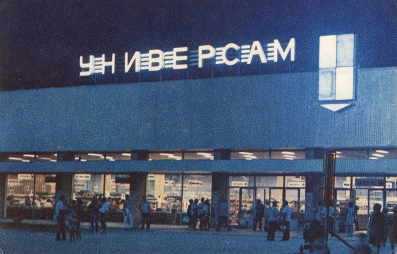 Neon of the Soviet country
