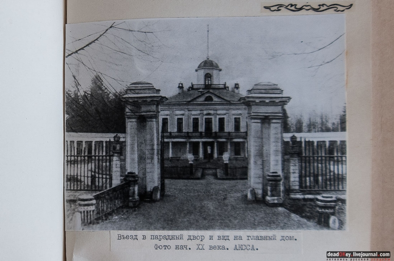 Old Russian Mansion near Moscow