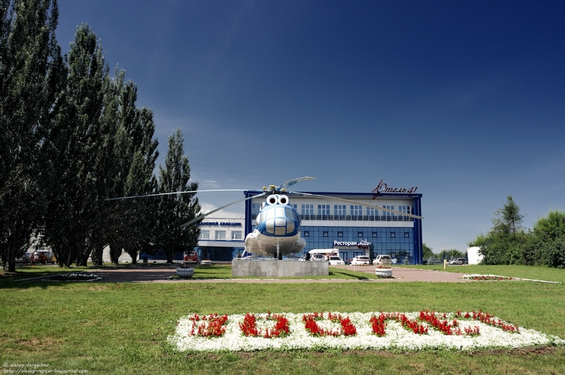 Omsk Plant of Civil Aviation