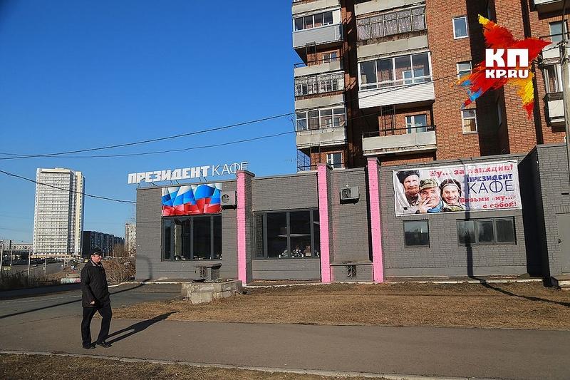 Krasnoyarsk President Cafe Has Obama Toilet Paper and Other Strange Perks