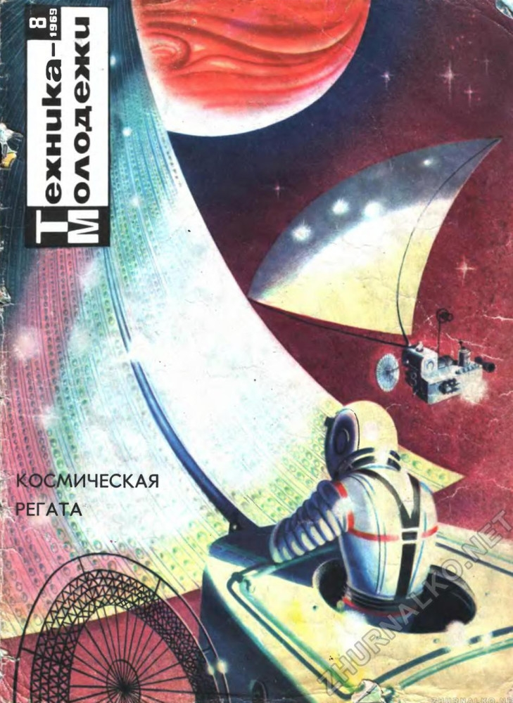 Futuristic Sci-Fi Vehicles on Soviet Science Magazine Covers