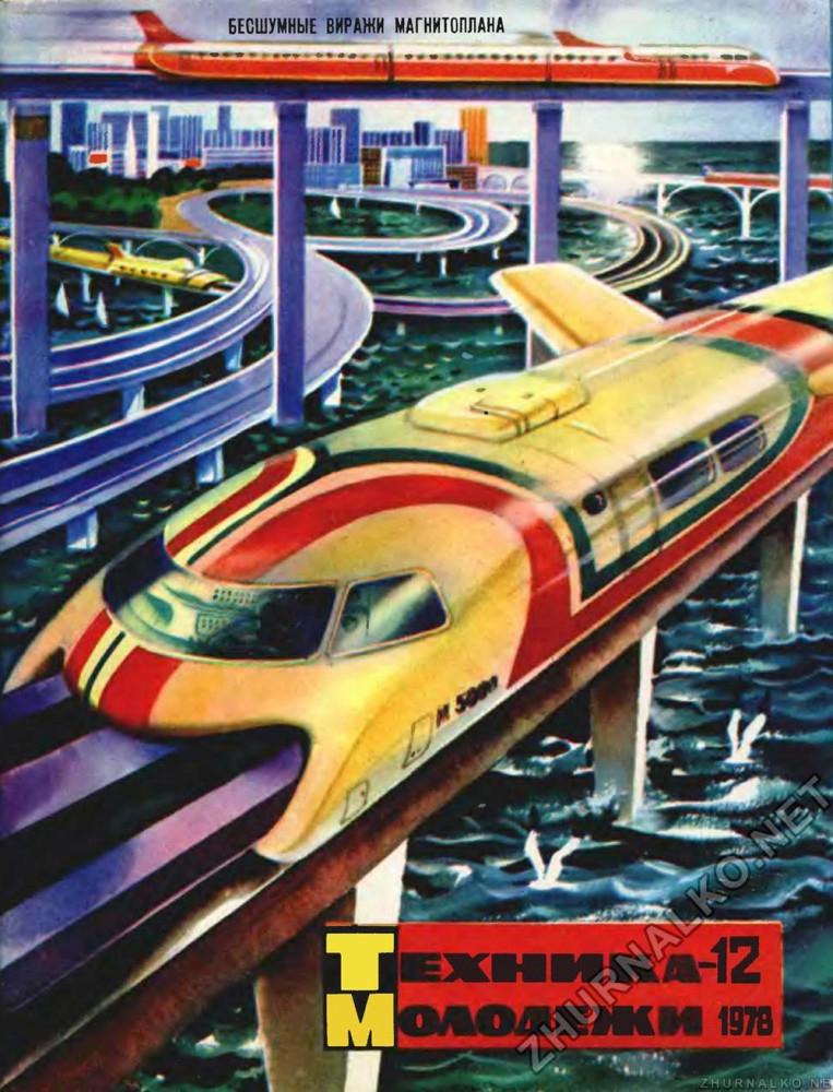 Futuristic Sci-Fi Vehicles on Soviet Science Magazine Covers