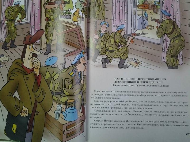 Not Your Regular Russian Kids Book